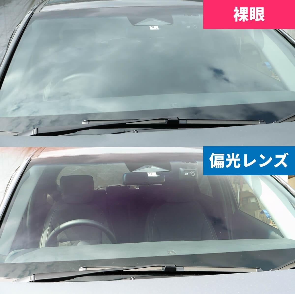 偏光レンズだと車のドライバーがよく見える