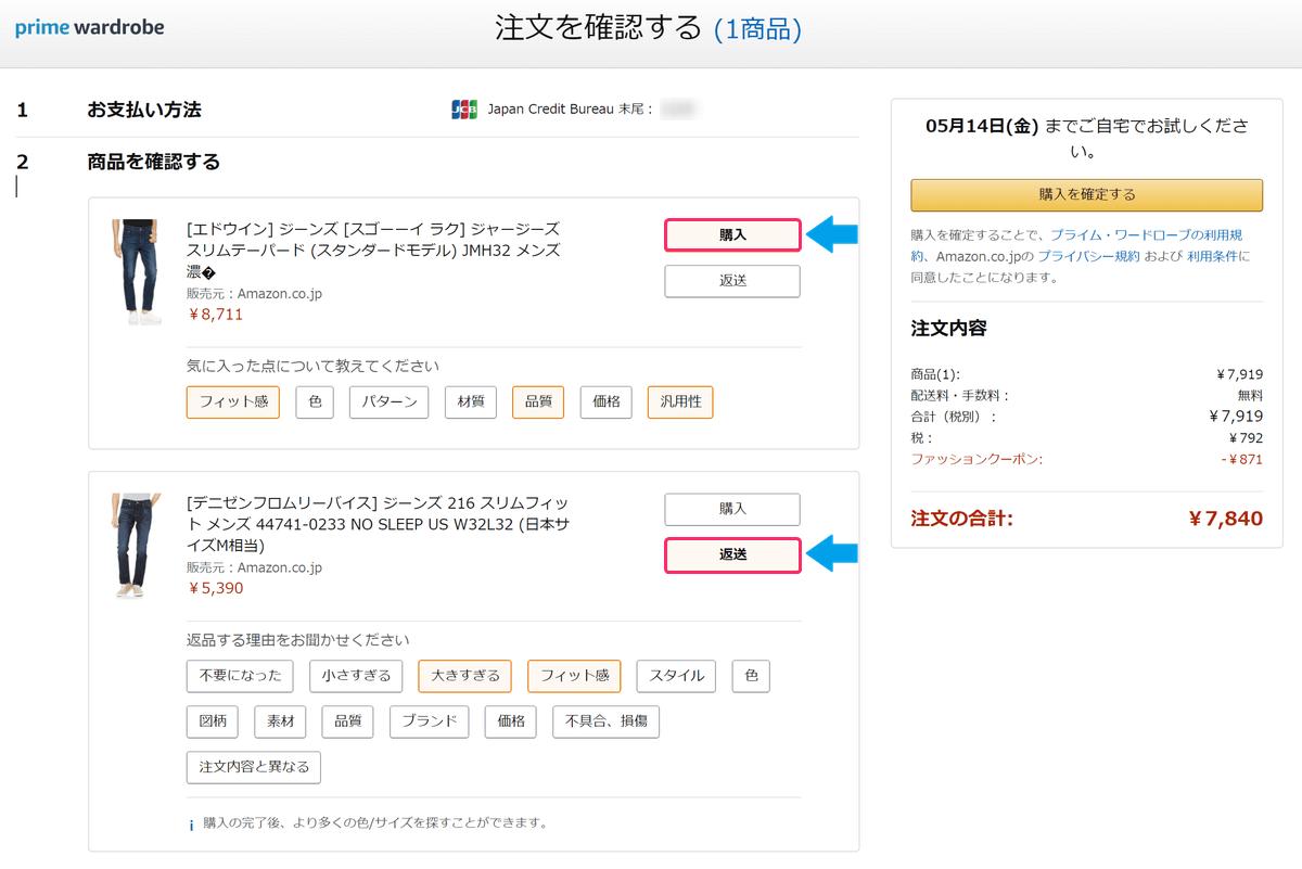Amazonプライム ワードローブの注文を確定する