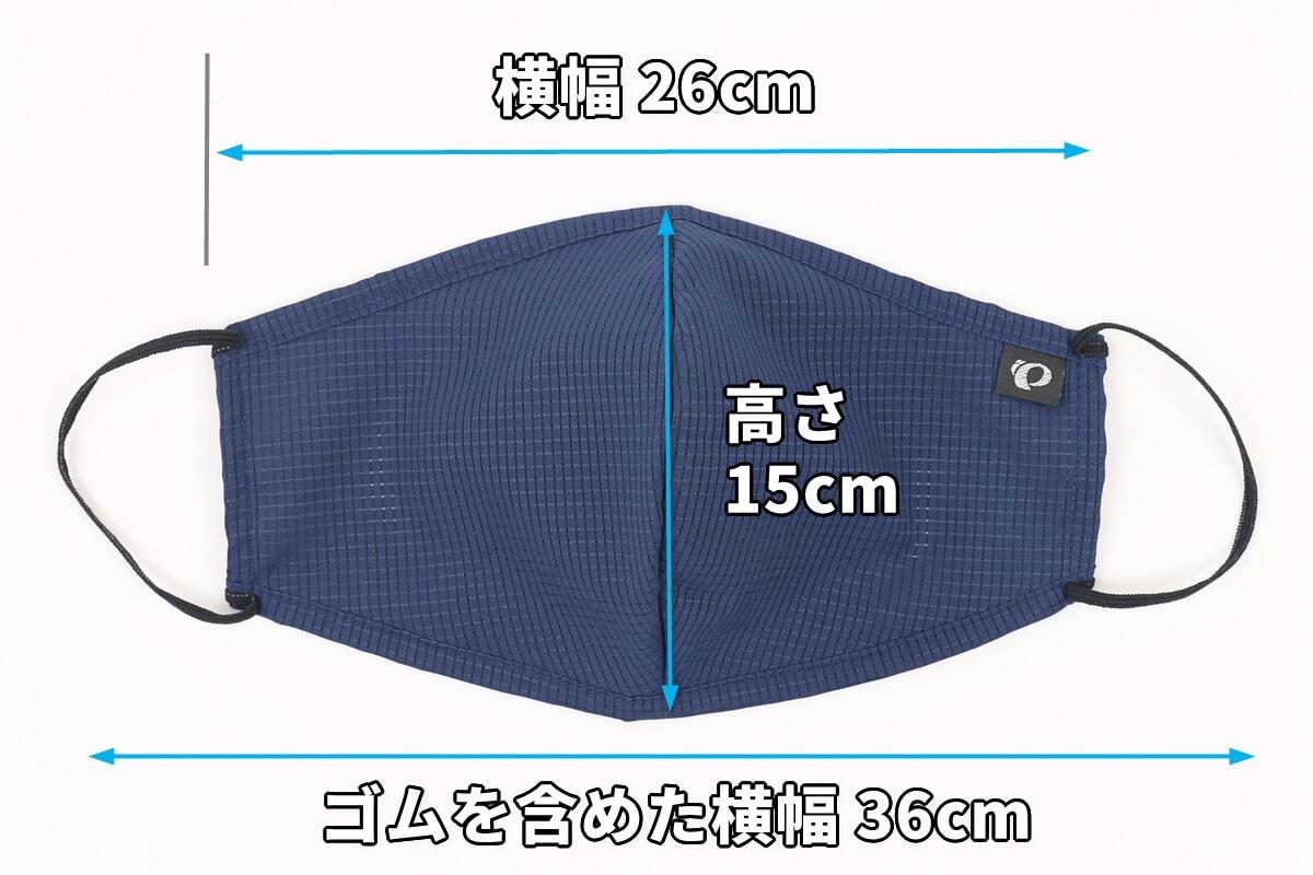 パールイズミのマスク MSK-02の大きさ