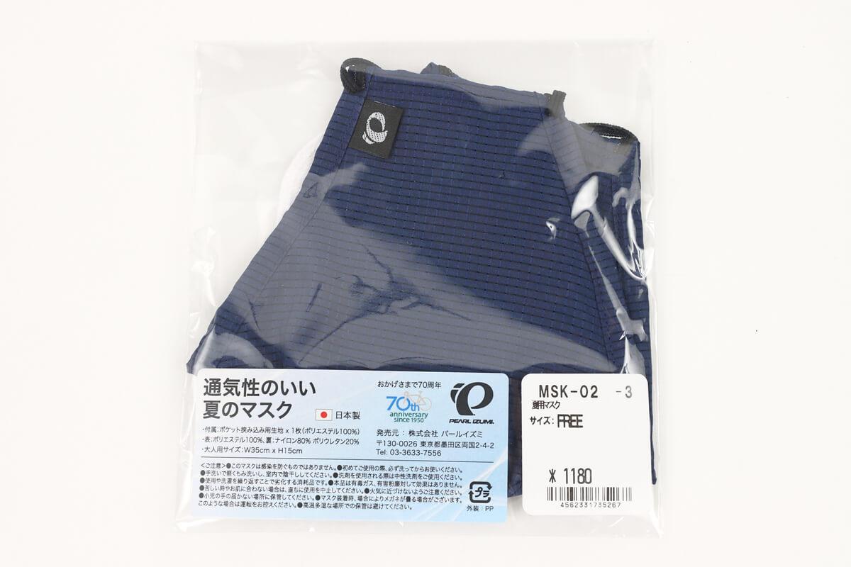 パールイズミのマスク MSK-02パッケージ