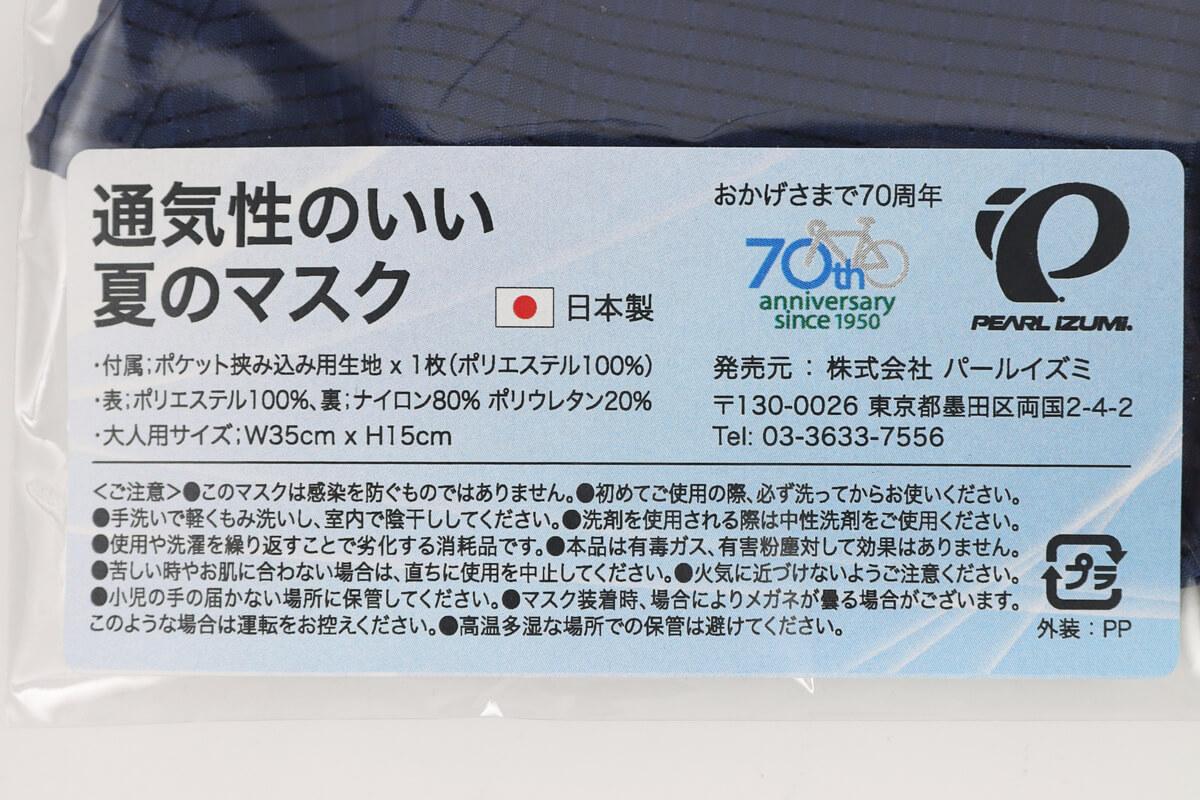 パールイズミのマスク MSK-02の商品説明
