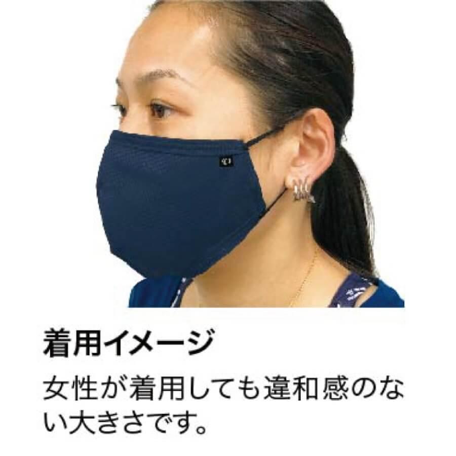 パールイズミのマスクを女性が着用