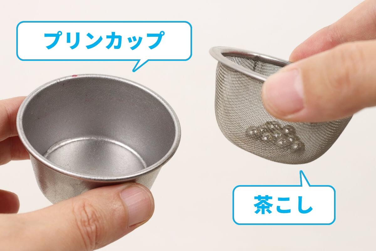 ダイソーのステンレス製プリンカップと茶こしにシマノ105ハブの鋼球を入れる