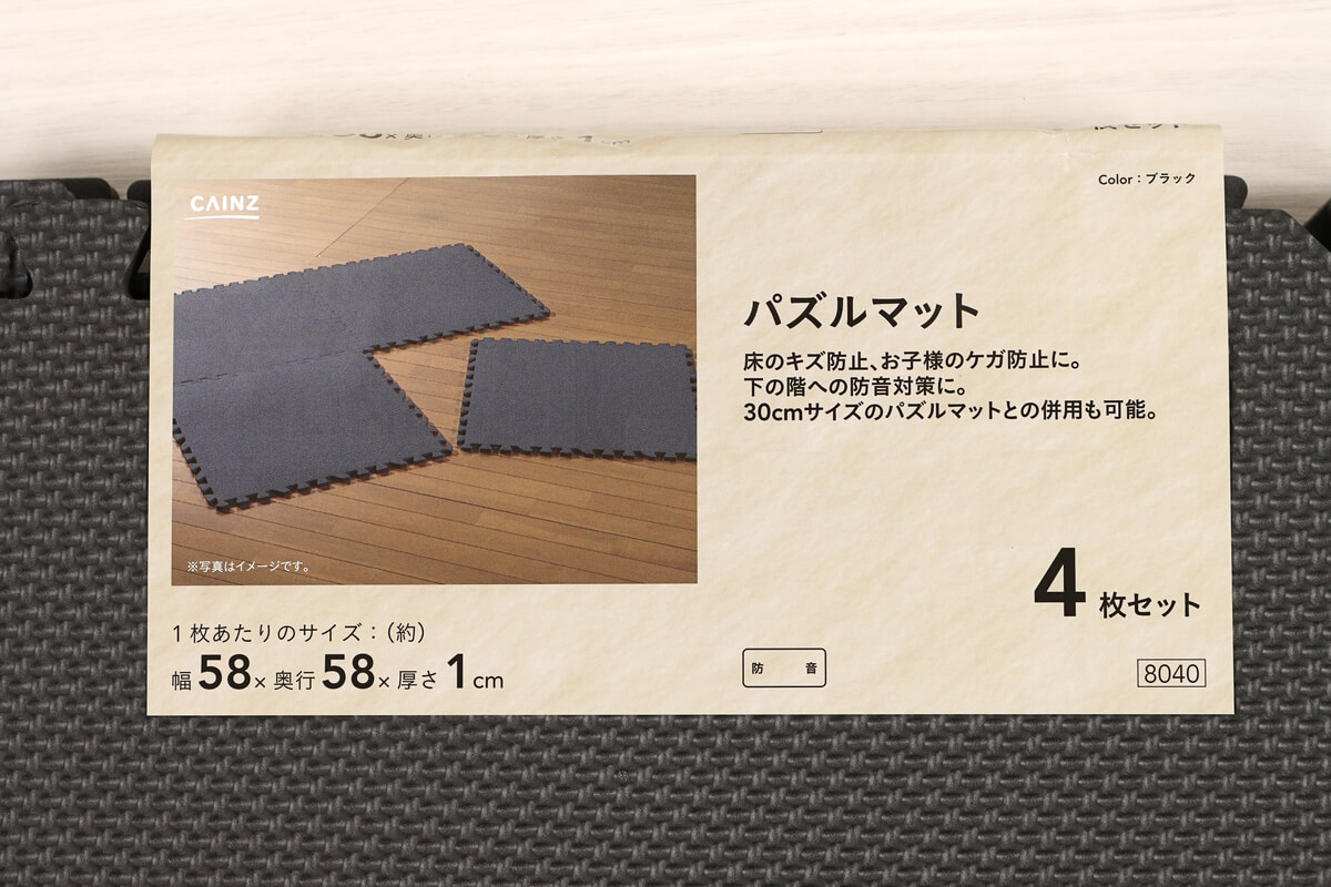 カインズホームのパズルマット 58×58
