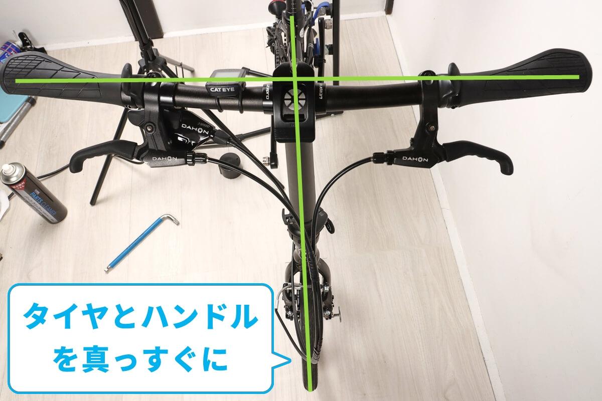 DAHON ヘッドセットのハンドルとホイール位置を調整する