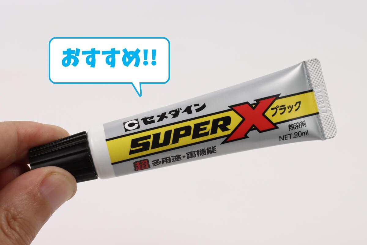 セメダイン スーパーXブラック