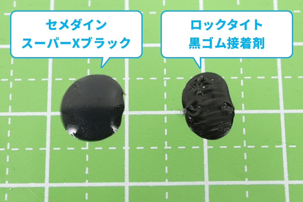 セメダイン スーパーXブラックとロックタイト 黒ゴム接着剤を比較