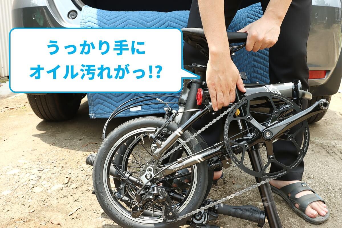 出先で自転車チェーンの汚れが手についた