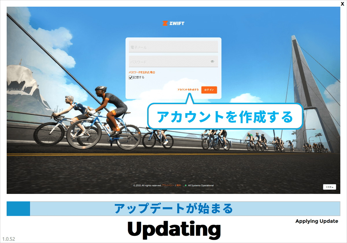 Zwift 初回起動のアップデート画面