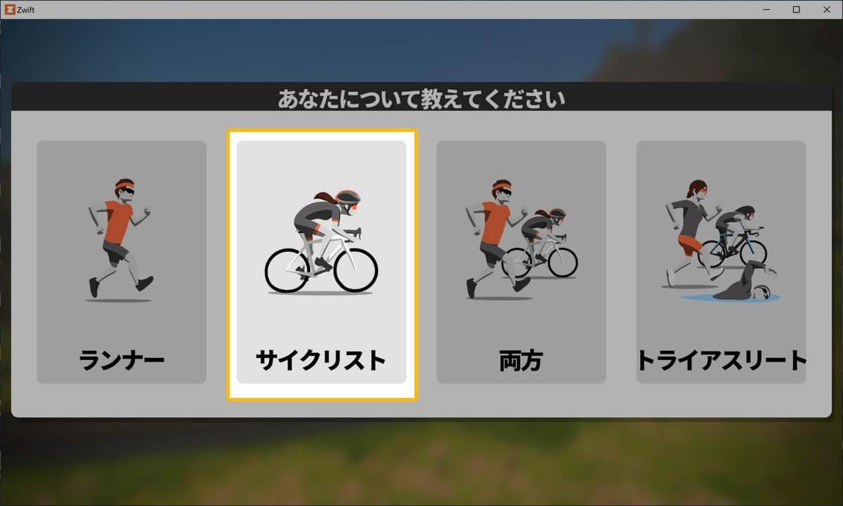 Zwiftの初回設定画面