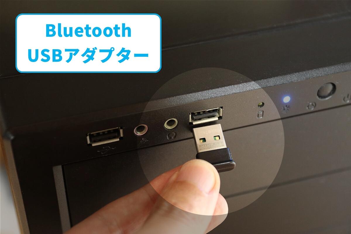 ZwiftをするためパソコンにBluetooth USBアダプターを取り付ける
