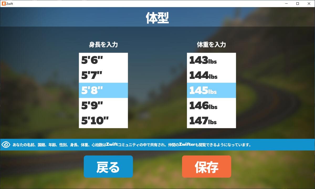 Zwift 身長と体重を選択する