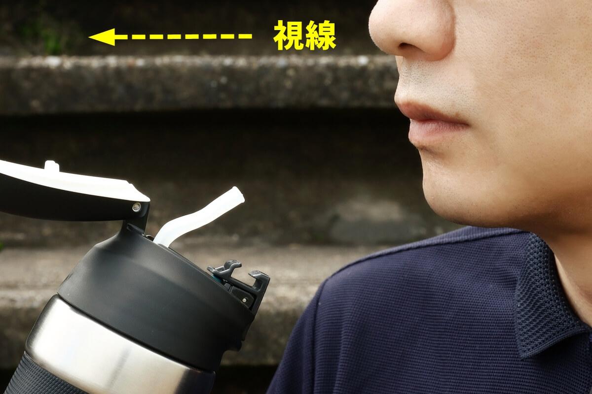 ストロータイプの水筒は視線が水平