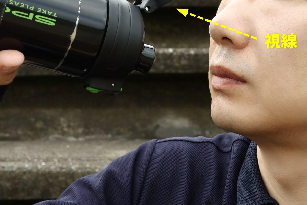 直飲みタイプの水筒は視線が上を向く