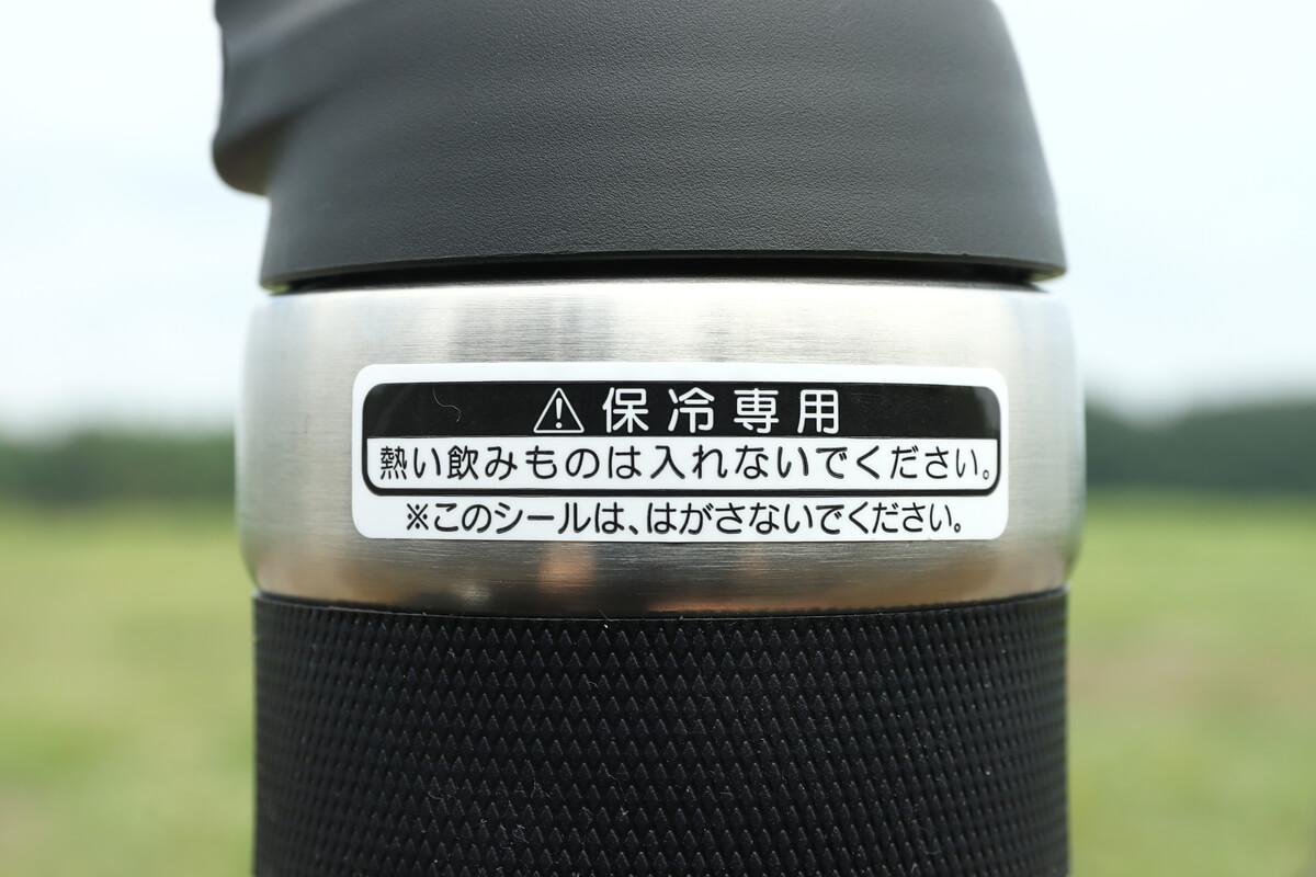 サーモス FFQ-600は保冷専用