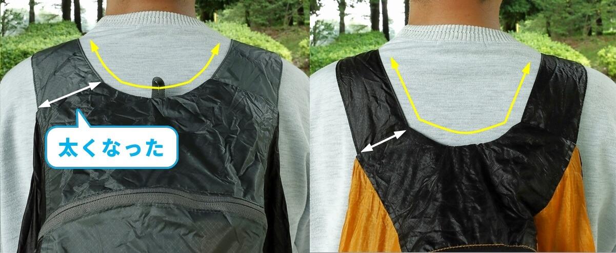 シートゥーサミット ウルトラシルデイパックの肩紐を比較