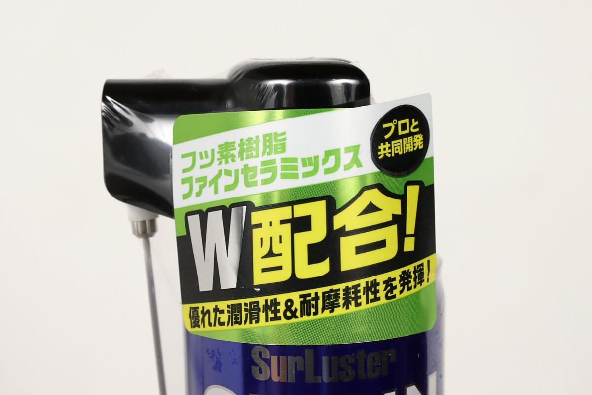 シュアラスター チェーンルブ セミドライにはフッ素樹脂とファインセラミックスを配合している