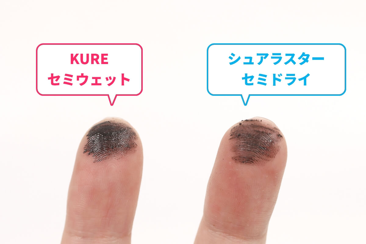 シュアラスターとKUREのチェーンルブの汚れ方を比較