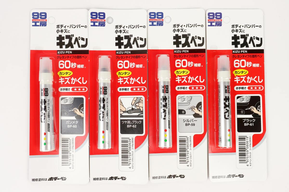 99工房のキズペン ブラック、つや消しブラック、ガンメタ、シルバーのパッケージ
