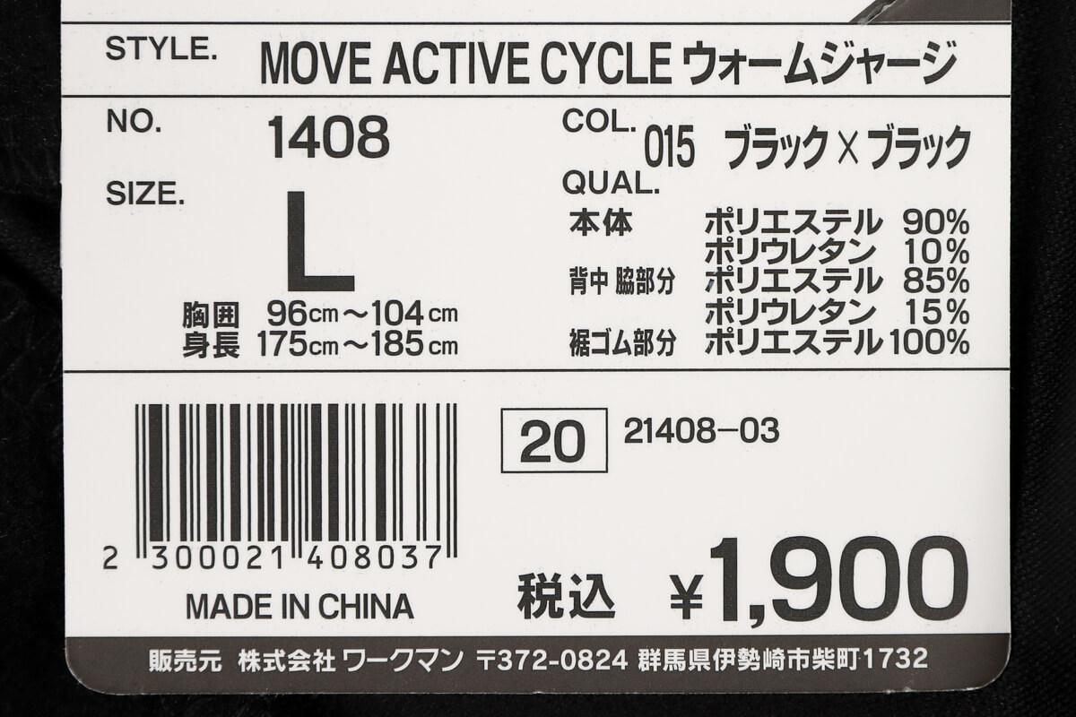 ワークマン MOVE ACTIVE CYCLE ウォームジャージのタグ
